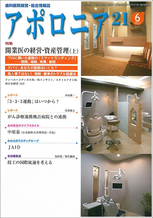2011年日本歯科新聞社