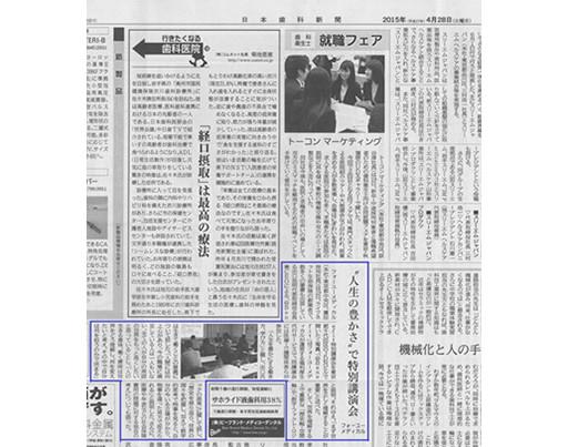 日本歯科新聞 2015年4月28日