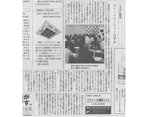 日本歯科新聞 2015年7月21日