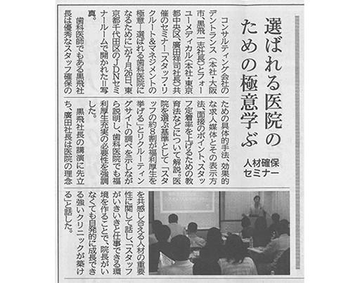 日本歯科新聞 2015年8月11日