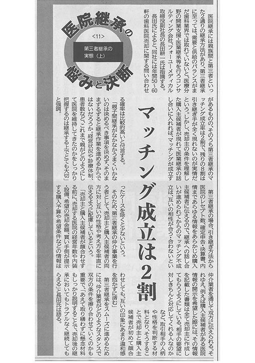 日本歯科新聞 2015年8月25日