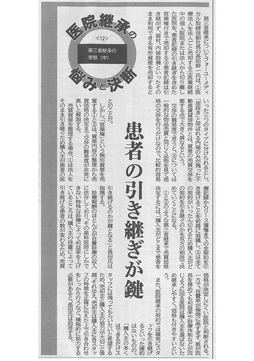 日本歯科新聞 2015年9月1日