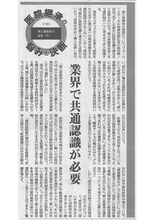 日本歯科新聞 2015年9月8日