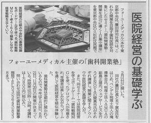 日本歯科新聞20160308