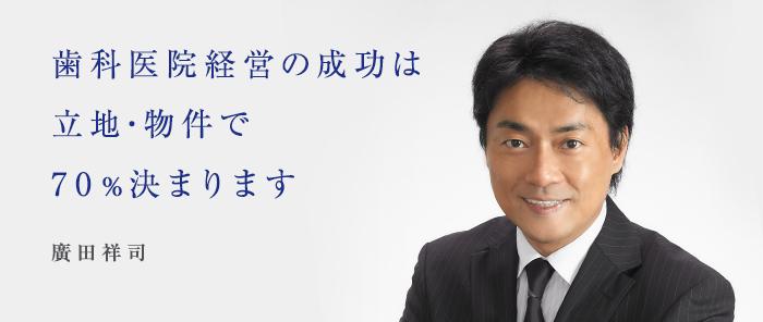 歯科医院経営の成功は立地・物件で70%決まります 廣田祥司